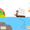帆船のふりかえり / Sailboat Retrospective