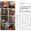 世田谷美術館 区民ギャラリーAで3月28日まで展示します