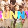 【映画・ネタバレ有】大ヒットした韓国映画を日本版にリメイク!「SUNNY 強い気持ち・強い愛」を観てきた感想とレビュー