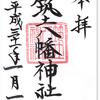 筑土八幡神社と築土神社の御朱印 〜二社は戦前までは仲良く隣り合わせて並んでいた!