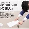 デキソコナイ図鑑No.003「遅延の達人」