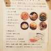 10月料理教室 鰹節のことをもっと知ろう!