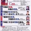 浦添市のデスパレートな市長さん - 松本哲司の市長選
