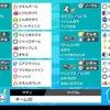 【剣盾 S4 最終38位】ミトムナットサイクル