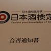 日本酒検定3級合否結果発表。