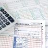 副収入を確定申告したら、翌年度の税金が恐ろしいことに(T_T)