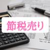 【年末恒例】株式投資の「節税売り」の方法と節税売りが出やすい銘柄