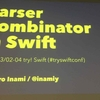 try! Swift パーサーコンビネーター in Swift #tryswiftconf Day3-9