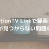 Mac向けDTCP-IPプレーヤーアプリStationTV Linkで録画した番組が見つからない問題の解決
