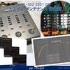 ナカミチ クロスオーバ EC-302 整備録 2021-01