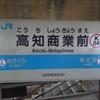 シリーズ土佐の駅(107)高知商業前駅(JR土讃線)