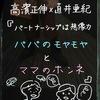 「講演会の話」。高濱先生と直井亜紀先生。「パートナーシップは想像力」。