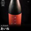 【SSR】日本酒「あいね」をいただく