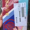 沖田総司縁の地☆櫻田神社の御朱印帳