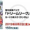 【ポケモンカード】ドリームリーグ収録カード考察①