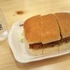 初めての【コメダ珈琲店】でカツカリーパンを食らう ボリュームあるけど出来たてのおいしさでペロッといける
