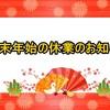 【お知らせ】年末年始の休業のお知らせ