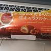 「キャラメル好きのための生キャラメルケーキ」とっても濃厚なキャラメルクリーム( ^∀^)紅茶に合うと思います