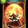 シャドウバース第四弾Tempest of the Gods -神々の騒嵐- 事前評価 ~ヴァンパイア編~