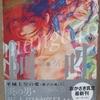 漫画「阿・吽」9巻 と坂上田村麻呂の「父性」と空海の「絵」
