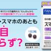 スマホえんきん発売!スマホ老眼に特化したサプリがファンケルから登場