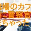911番緊急通報の敷居は日本より低い!?そんなに簡単に警察呼んじゃっていいんですか。in カナダ