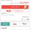 【クレカ一枚でなんと33,100円!! 】 MIゴールドカードの入会キャンペーン^が大幅にアップ!!