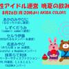 8/26AKIBA COLORS「女性アイドル運営晩夏の飲み会」お手伝いします。