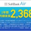 ソフトバンクのスマホのパケット量が使い放題で工事不要!みんなで「Softbank Air」にしよう!!
