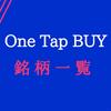 One Tap BUY(ワンタップバイ)の取り扱い銘柄一覧。国内・海外の株が1,000円から取引可能です