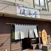 廣島 牛骨らーめん 健美堂(東広島市)至極・秋刀魚