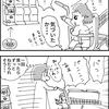 【マンガ 】アンパンマン発見器な娘