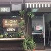 【カカアコ】Aloha Bakehouse & Cafe(アロハ ベイクハウス & カフェ)