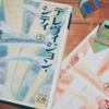 長野まゆみ著「テレヴィジョン・シティ」を読んで何度もあの夏を繰り返す