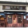 長野県渋温泉1日目「やっちまった」という・・・(笑)
