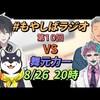 2019年8/26~9/1週 個人的おすすめVtuber放送(ほぼにじさんじ)(ネタバレ満載)