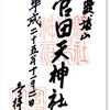訪問寺社の鮮やかな記憶はどこに? 〜菅田天神社の御朱印(山梨・甲州市)