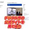 9月1日に発足した「デジタル庁」の公式サイトを見てみた! 賛否両論のデザインでした……