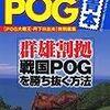 2008.05 最強のPOG青本 2008~2009年