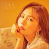 행복해-송하예(Ha Yea Song)/カナルビ/日本語訳/和訳