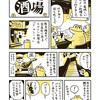 【9月第1週】最近の活動報告・告知