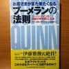 【書評】ブーメランの法則 ファーガル・クイン かんき出版