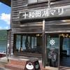 2018.05.26 十和田湖マリンブルー