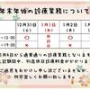 ☆☆年末年始の診療業務について☆☆