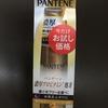 パンテーン インテンシブ ヴィタミルク