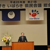大好き いばらき 県民会議の総会を開催しました。(平成26年5月23日)