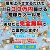 1日30万円稼げる荒稼ぎツール