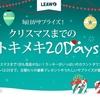 毎日がサプライズ!クリスマスまでのトキメキ20Days☆Leawoクリスマスキャンペーン