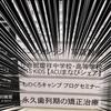 札幌で開催された「 #ものくろキャンプ ブログセミナー」に参加してきました。