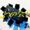 ネタバレ映画レポート:七つの会議 (前編)